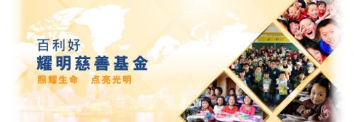 百利好耀明慈善基金 助养500名中国贫困儿童