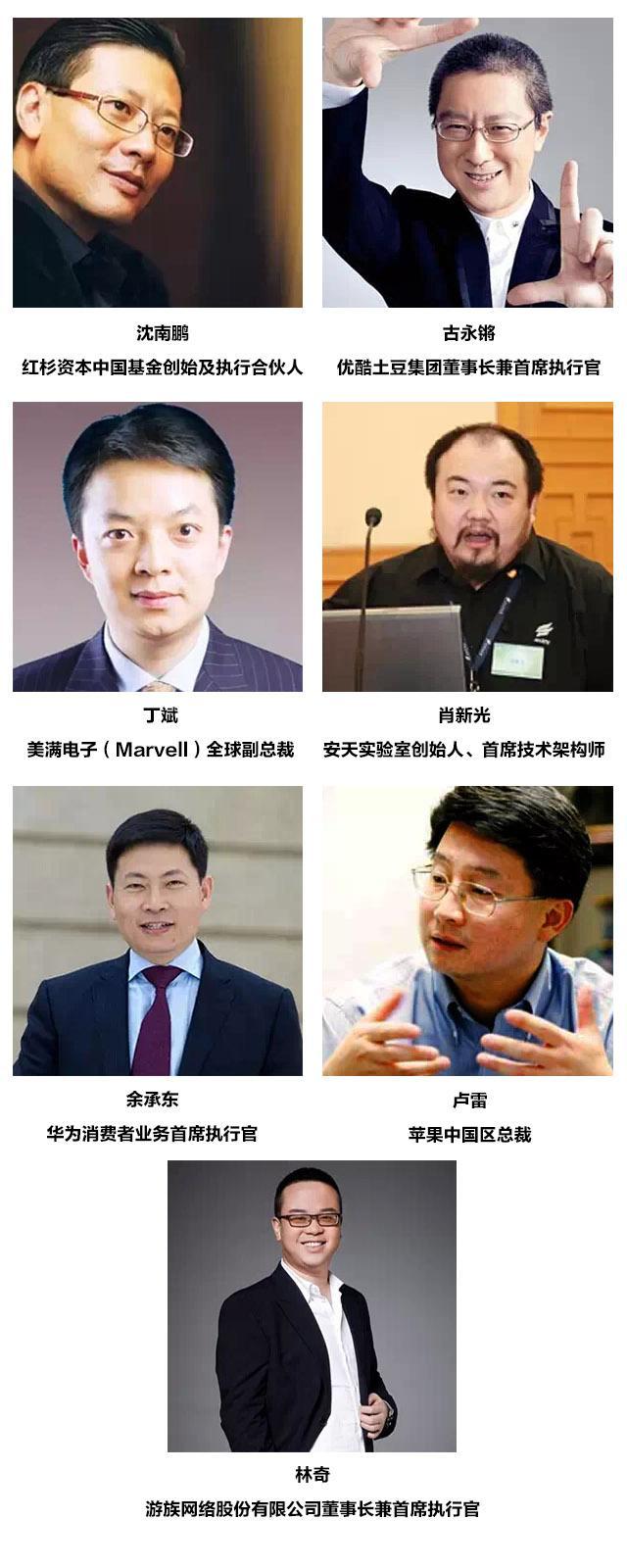 IT领袖峰会深圳论剑...