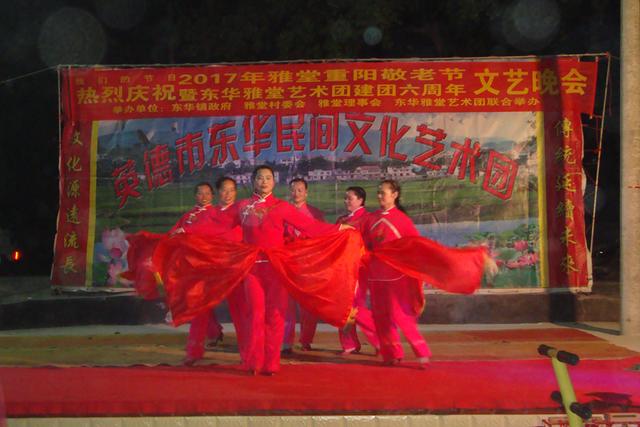 英德东华民间艺术团重阳晚为村民演出13个节目