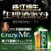 珠江纯生生啤酒派对4?#26053;?#31080;申请