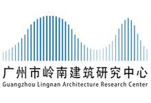 广州市岭南建筑研究中心