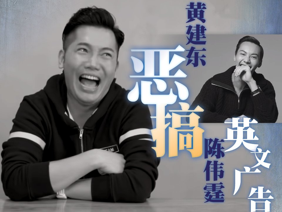 黄建东恶搞陈伟霆英文广告