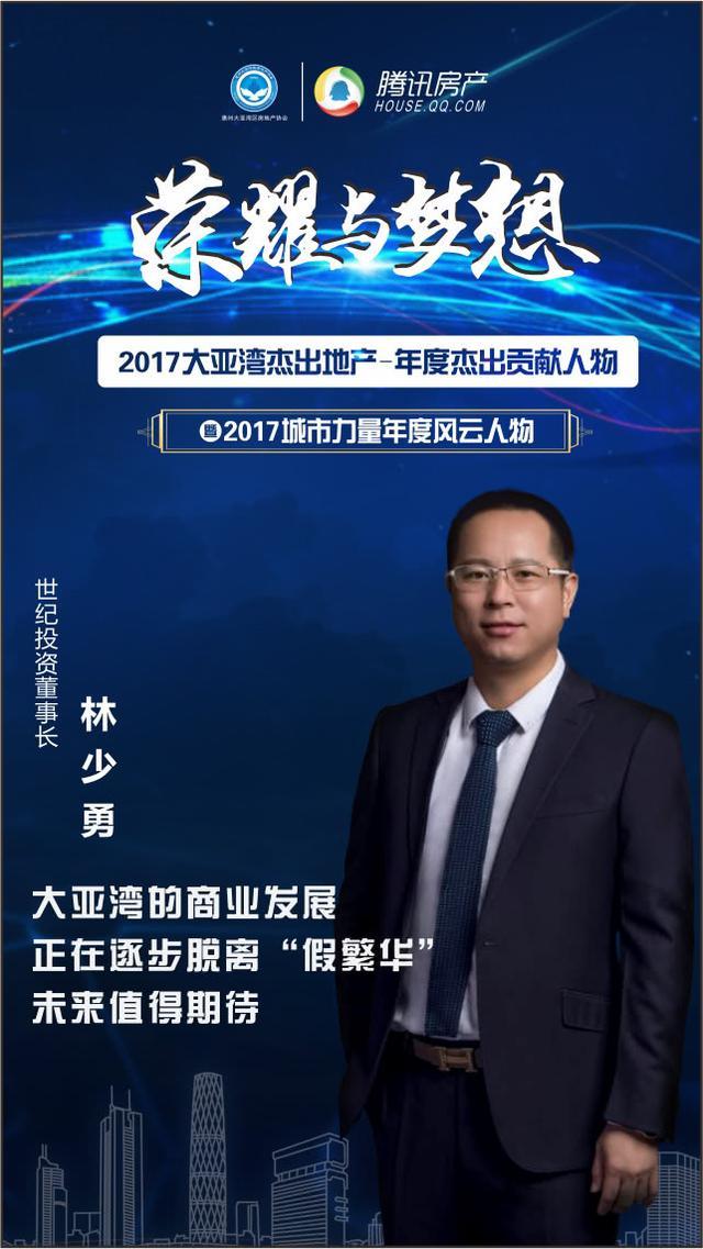 """林少勇:大亚湾的商业发展正在逐步脱离""""假繁华"""" 未来值得期待"""