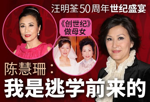 汪明荃50周年世纪盛宴 陈慧珊大谈二人渊源