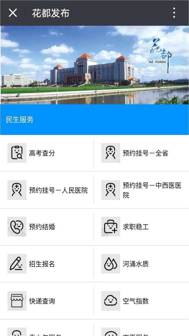 广州花都发布全新升级!囊括53家官方发布、46项服务