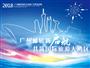 广州邮轮新启航 共筑国际旅游大湾区