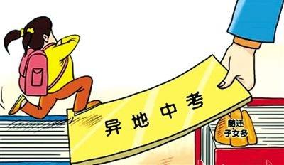 """珠海""""异地中考""""政策放宽"""