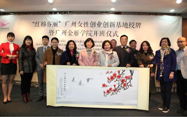 助力来穗女性,红棉睿丽广州女性创业发展计划再升级