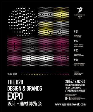 第十一届广州设计周盛大开幕,开启设计+选材时代