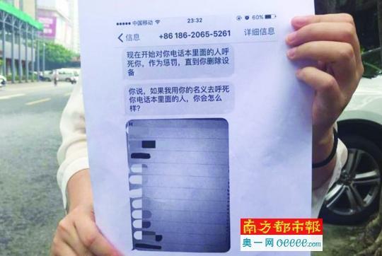 """广州女子丢手机后被男子威胁""""呼死你""""以解锁"""