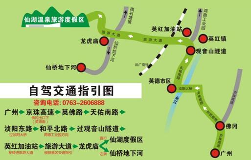 京珠高速公路英德至