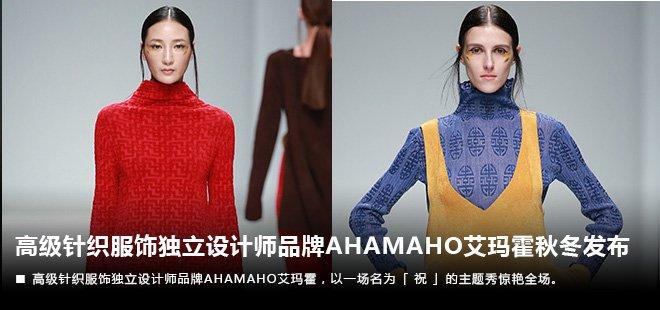 高级针织服饰独立设计师品牌,AHAMAHO艾玛霍秋冬发布