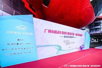 创新融合共发展 广州市机动车维修行业协会首届会员活动节盛大举行!