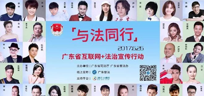 """6·26国际禁毒日,广东体艺界半壁江山邀你""""与法同行"""""""