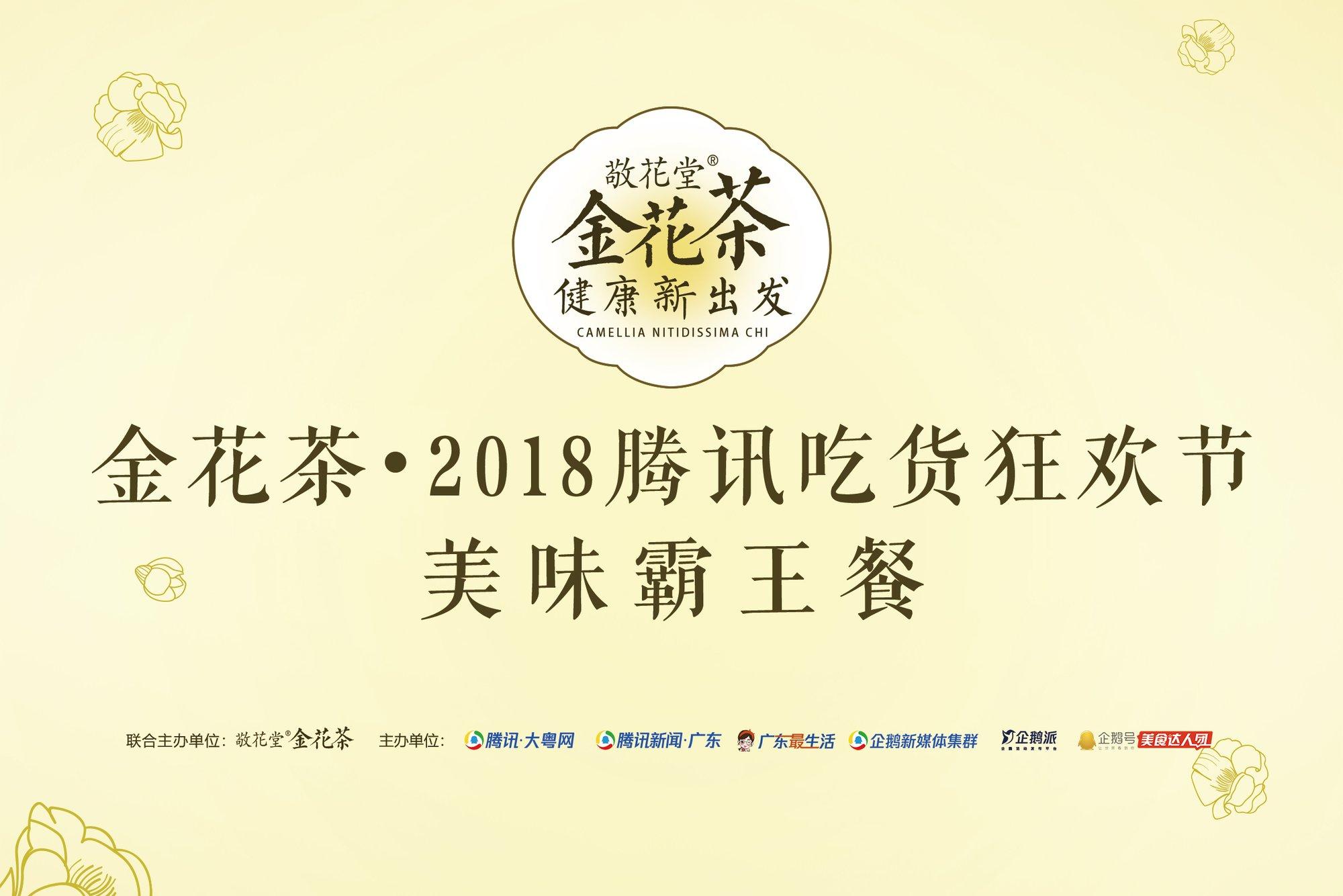 2018腾讯吃货狂欢节福利第二波!