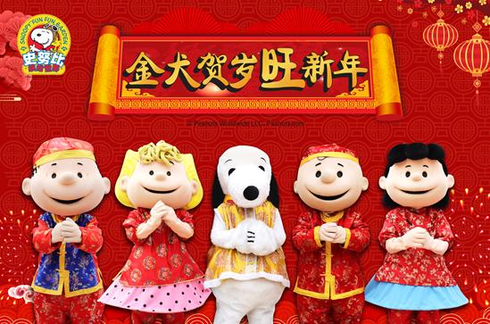 """春节游玩哪家强?妈妈我想和史努比一起过""""旺旺""""年!"""