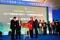 2017中国质量万里行3·15消费维权主题活动在广州塔举行