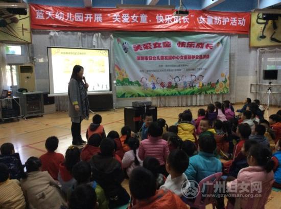 女童防护宣讲团开启深圳首次宣讲活动