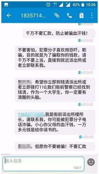 女大学生带1万块学费开房 警察连发90条短信相劝
