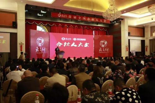 云支付首届全国合伙人大会 发布创新三大平台