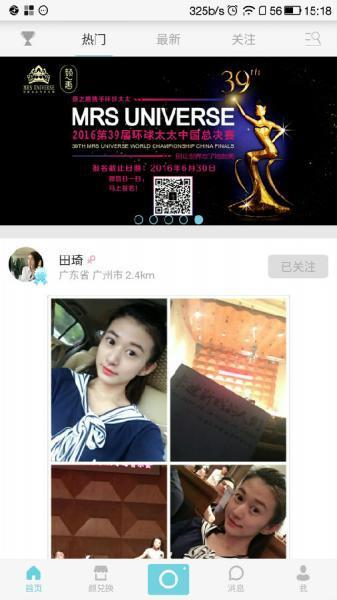 颜之惠携手第39届环球太太中国总决赛选拔优质太太
