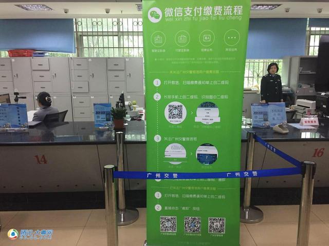 广州司机下个月起到车管所办业务缴费不需要排队了