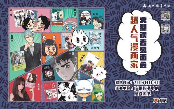12位爆红漫画家齐聚广州签售现场卡通爆棚人物彩漫画铅人气图片