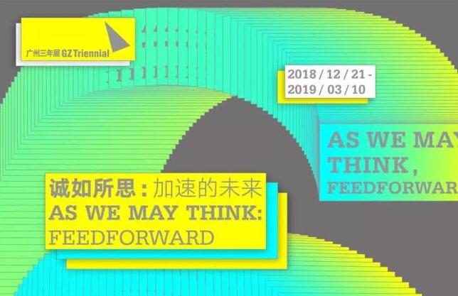 第六届广州三年展主题展参展艺术家名单公布
