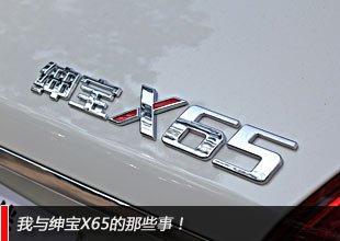 北汽绅宝首款SUV车型―绅宝X65 新车专访