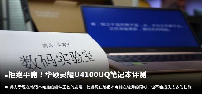 数码实验室——拒绝平庸!华硕灵耀U4100UQ笔记本评测