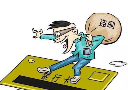银行卡被盗刷24笔 银行不作为被判全赔