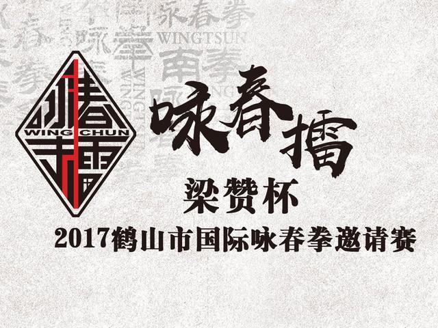 天下咏春人决战咏春擂 11月19-20日火热开赛