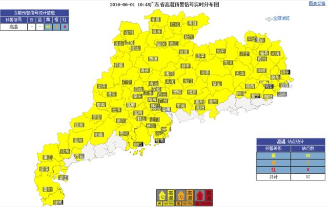 广东92个市县高温黄色预警生效 最高温34-37℃