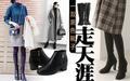冬季必备一双黑色靴子 什么款式都百配