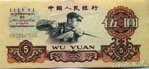 人民币纸币价值兑换表_纸币收藏价值1953年10元人民币大黑十纸币现