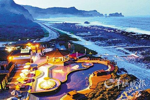 台湾个性温泉 感受奇妙大自然