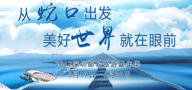 """31场大型路演 深圳邮轮旅游""""热""""不可挡"""