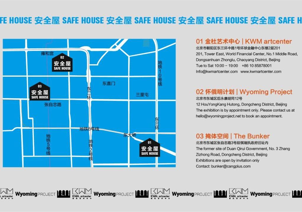 """""""安全屋""""在何处?北京新兴独立艺术空间的别样生存"""