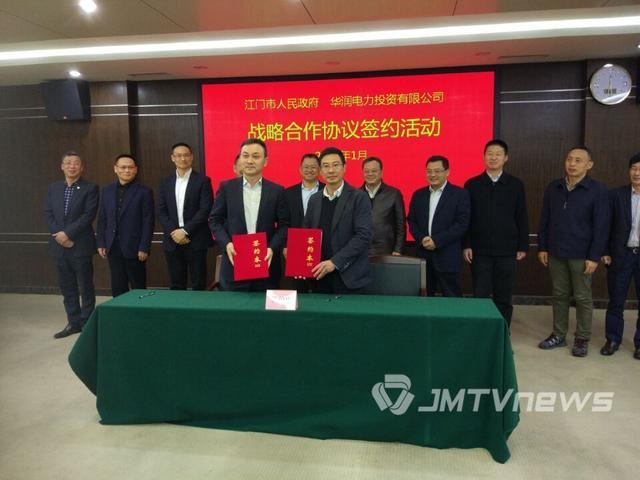 江门市政府与华润电力投资有限公司签订战略合作协议