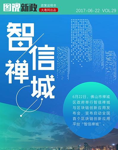 【图说新政】智信禅城