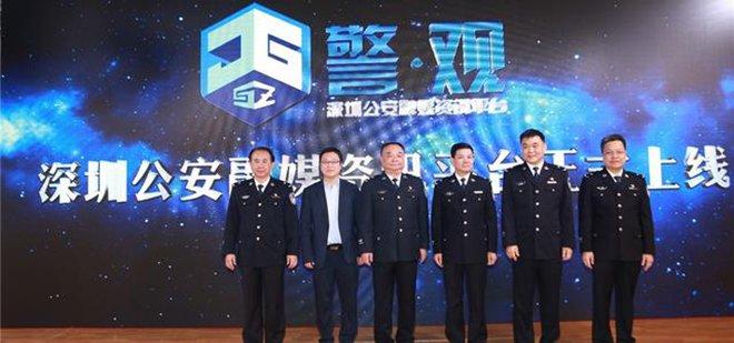 """深圳警方融媒资讯平台""""警·观""""今日正式上线"""