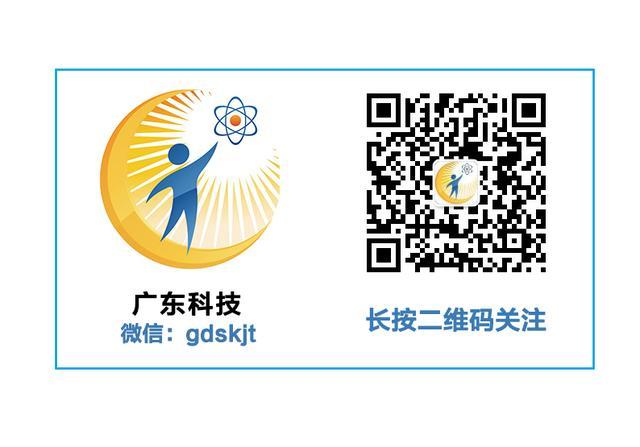 广东省科学技术厅