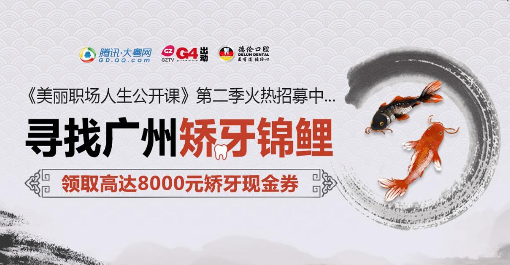 寻!矫牙锦鲤:领取高达8000元矫牙现金券