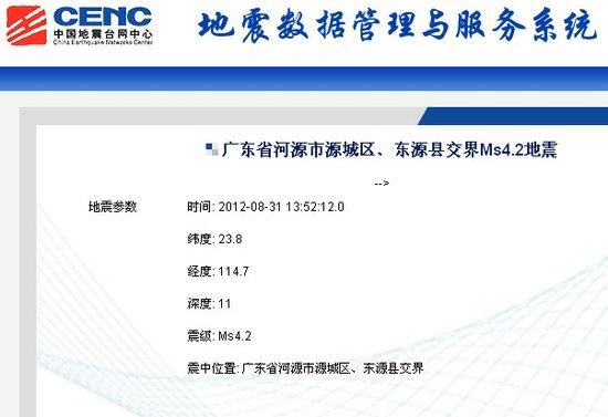 省地震局:河源近期不会发生更大级别地震 73376042