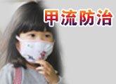 做好甲型H1N1流感防治