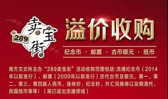 """""""289卖宝街""""第七期将于下周六举行 敬请期待!"""