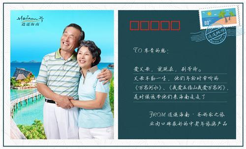 重阳节让爱出发 逍遥旅游全国温情招募百位父母免费游海南