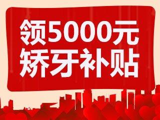 广东省公益科普爱牙工程:牙不齐享5000元起补贴