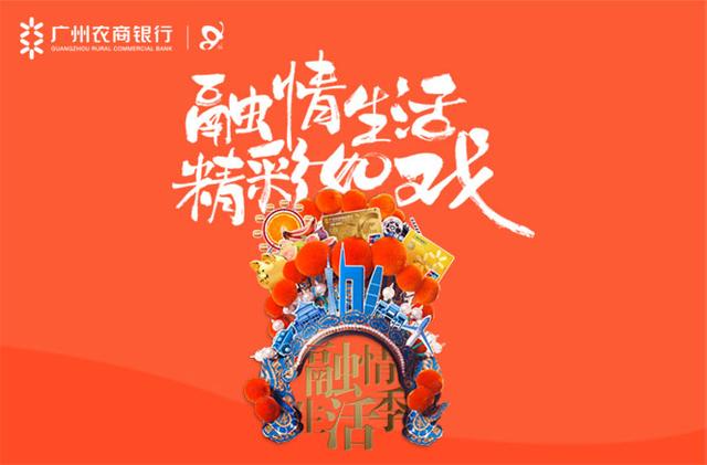 广州农商银行融情生活季年终盛宴,温情回馈掀全城热潮
