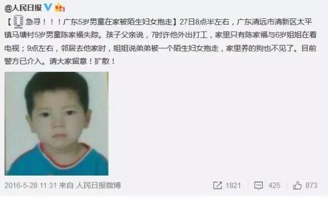 清远男童被拐后偶遇亲爹,3人被判刑